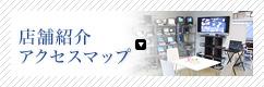 店舗紹介 アクセスマップ
