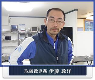 取締役専務 伊藤 政洋