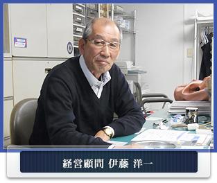 経営顧問 伊藤 洋一