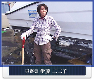 事務員 伊藤 二二子