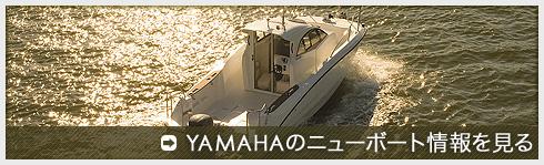 YAMAHAのニューボート情報を見る
