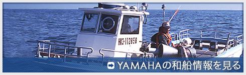 YAMAHAの和船情報を見る