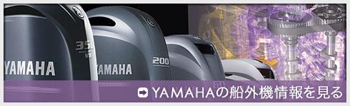 YAMAHAの船外機情報を見る