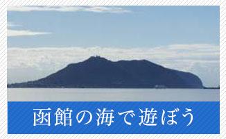 函館の海で遊ぼう